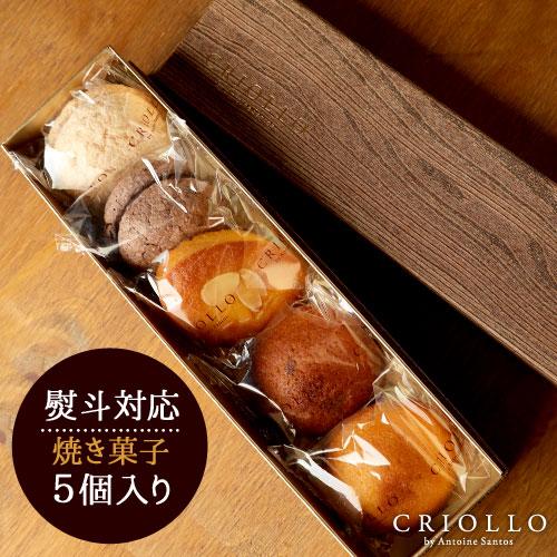 焼き菓子小箱セット