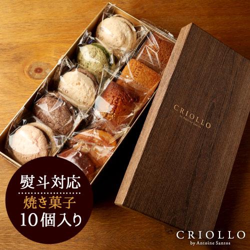 【焼き菓子】中箱セット 焼き菓子詰め合わせ10個入り【冷凍便・冷蔵便】