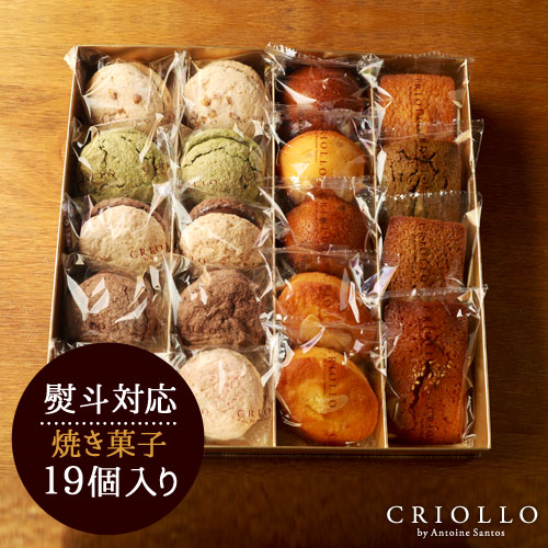 【焼き菓子】特大箱セット 詰め合わせ19個入り【常温便】 ★★