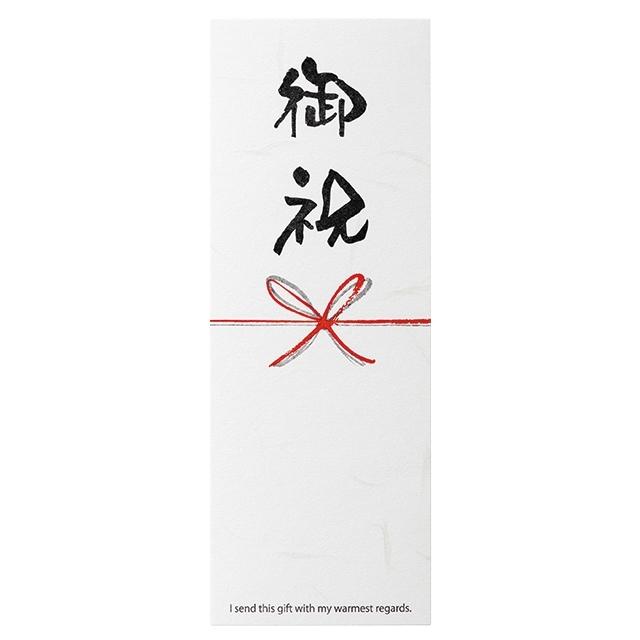 【のし】御祝熨斗シール(名入れ不可)※商品注文者様専用オプション