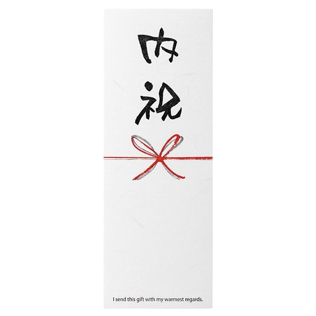 【のし】内祝い熨斗シール(名入れ不可)※商品注文者様専用オプション