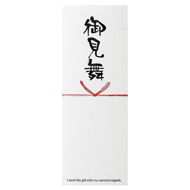 【のし】お見舞熨斗シール(名入れ不可)※商品注文者様専用オプション