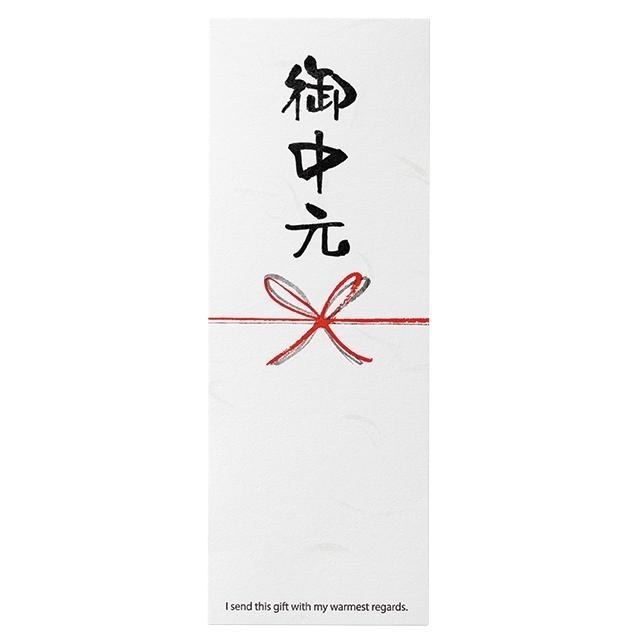 【のし】お中元熨斗シール(名入れ不可)※商品注文者様専用オプション