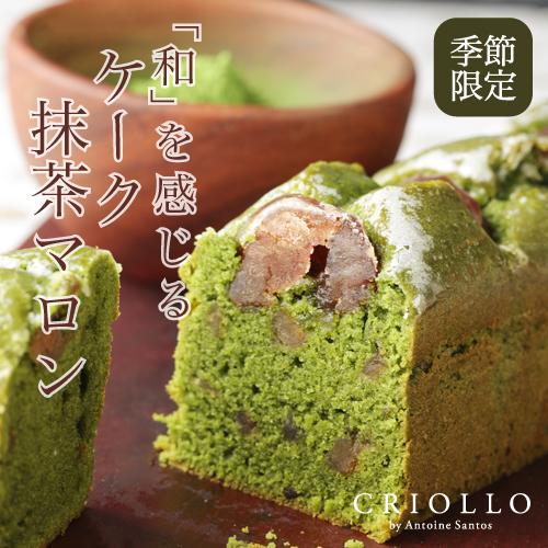 【パウンドケーキ】ケーク・抹茶マロン【冷蔵便・冷凍便】
