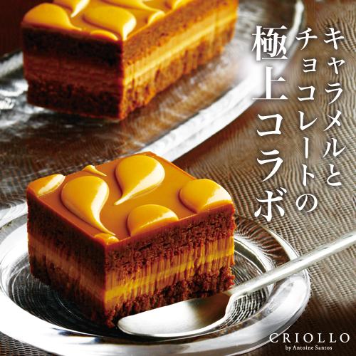 caramelshock500.jpg