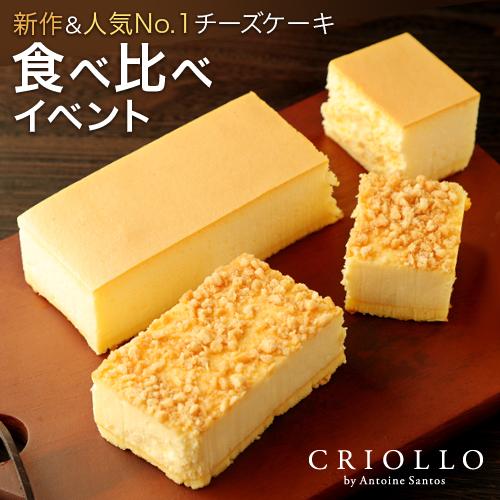 【クリオロ本店イベント】 チーズケーキ試食イベント 10月8日