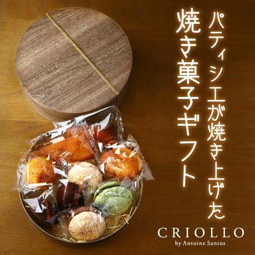 焼き菓子 丸箱セット 焼き菓子詰め合わせ9個入り【冷蔵便】