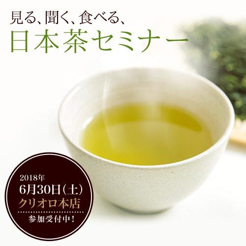 【クリオロ本店イベント】お茶とスイーツペアリングセミナー 2018年6月30日(土) 17:00~18:00