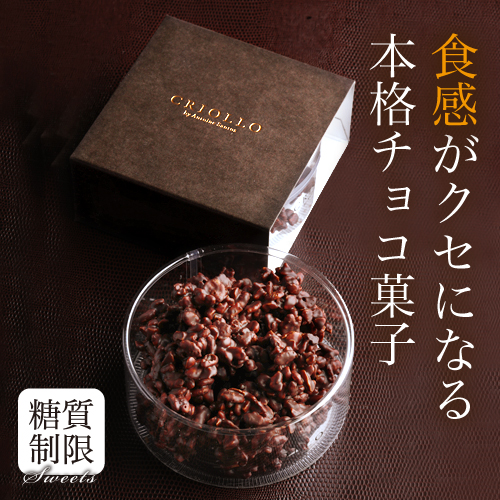 【糖質制限】スリム・クリスピー(糖質20g チョコレート)【チョコレート】【冷蔵便】【通常2~3営業日で出荷】