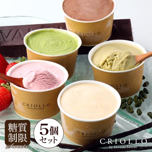 スリム・アイス5個セット(バニラ・ショコラ・抹茶・フレーズ・ピスターシュ)【冷凍便】【糖質制限】