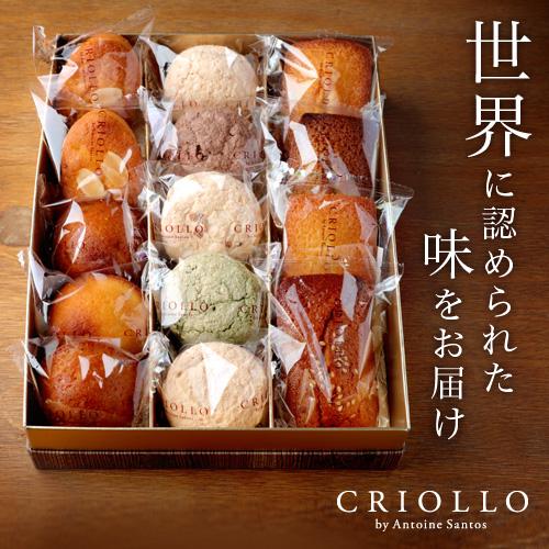 焼き菓子大箱セット 詰め合わせ14個入り【冷蔵便】2018 ギフト