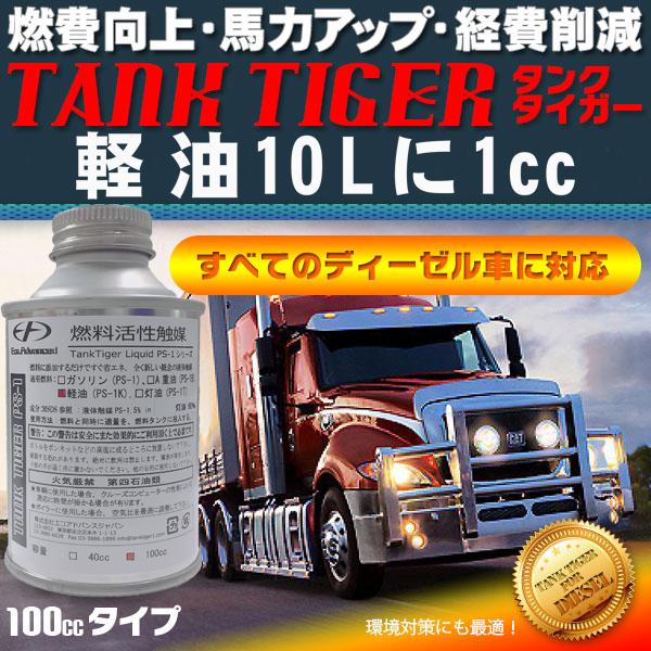 軽油添加剤 【タンクタイガー】 ディーゼル車専用 (100cc) [PS-1K] 軽油1,000リットル分