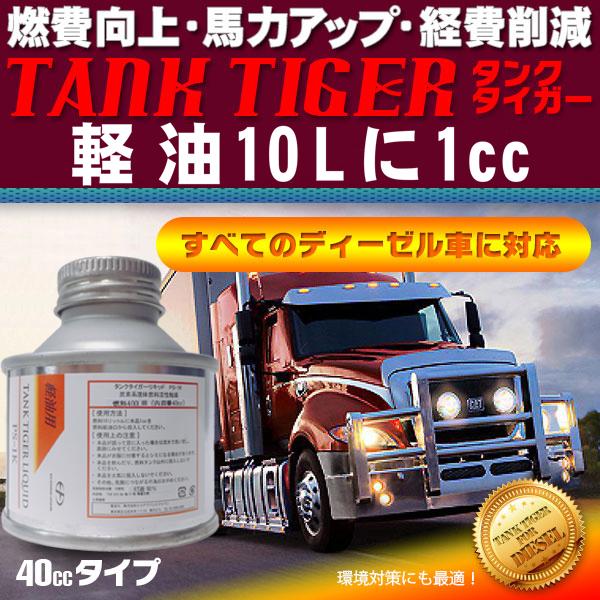 軽油添加剤 【タンクタイガー】 ディーゼル車専用 (40cc) [PS-1K] 軽油400リットル分