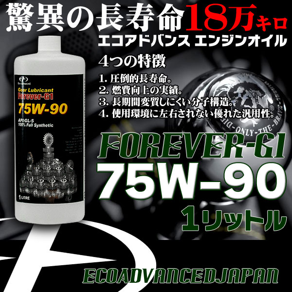 ギヤオイル 【Forever-G1】18万キロ交換不要の長寿命 (1リットル)  [75W-90]