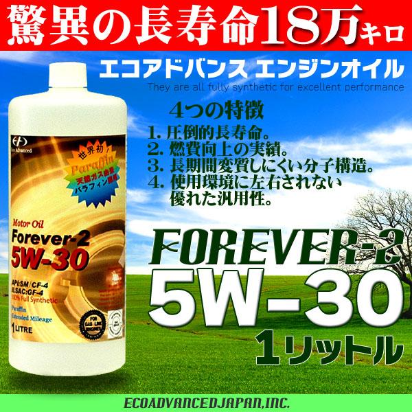 エンジンオイル【フォーエバー 2】18万キロ交換不要の長寿命(1リットル) [5W-30]