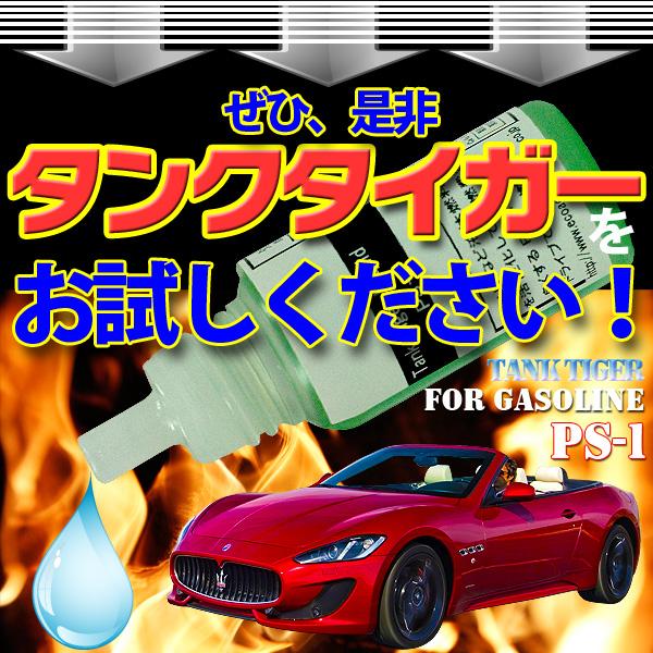 ぜひ、是非、【タンク・タイガー】をお試しください! TANK TIGER for GASOLINE PS-1