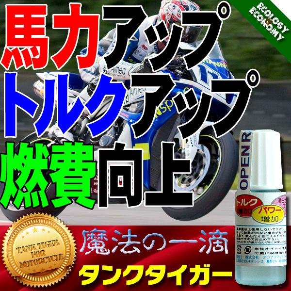 ガソリン添加剤 【タンクタイガー】 バイク専用 (10cc×4本セット) [RS-1] ガソリン400リットル分