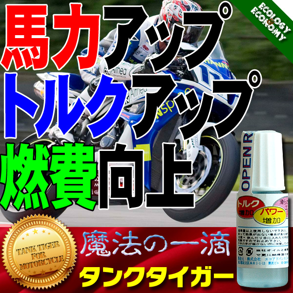 ガソリン添加剤 【タンクタイガー】 バイク専用 (10cc) [RS-1] ガソリン100リットル分