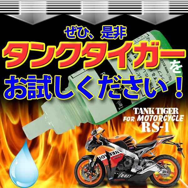 ぜひ、タンクタイガーをお試しください! TANK TIGER for Motorcycyle