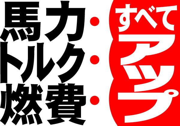 【馬力】、【トルク】、【燃費】すべてアップ!!