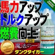 ガソリン添加剤 【タンクタイガー】 軽自動車専用 (40cc) [PS-1] ガソリン400リットル分