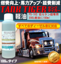 軽油添加剤 【タンクタイガー】 低セタン価軽油専用 (100cc) [PS-1KS] 軽油200リットル分