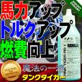 ガソリン添加剤 【タンクタイガー】 バイク専用 (40cc) [RS-1] ガソリン400リットル分