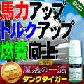 ガソリン添加剤 【タンクタイガー】 軽自動車専用 (10cc×4本セット) [PS-1] ガソリン400リットル分