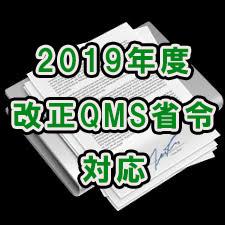 【2019年度改正QMS省令対応】製品標準書規程(予約受付中)