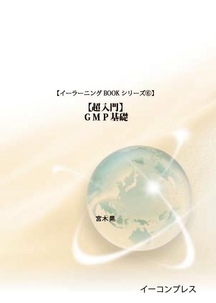 【イーラーニングBOOK6】【超入門】GMP基礎