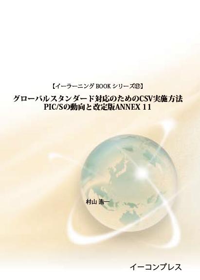 【イーラーニングBOOK17】グローバルスタンダード対応のためのCSV実施方法 PIC/Sの動向と改定版ANNEX11