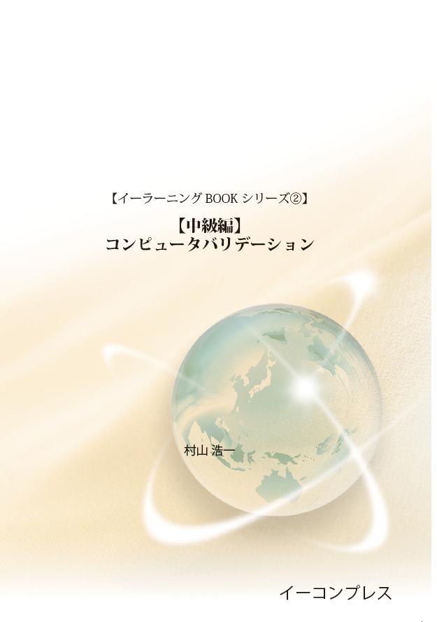 【イーラーニングBOOK2】【中級編】コンピュータバリデーション