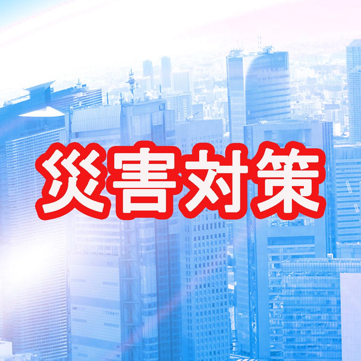 【災害対策】災害対策計画書(サイト毎)