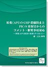 【ebook】 [製本付]原薬(AIP)GMP指摘防止と PIC/S査察コメント