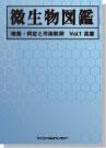 【ebook】微生物図鑑:培養・同定と汚染制御 Vol.1 真菌