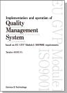 [書籍] 【ebook】 Implementation and operation of Quality Management System based on EU GVP Module1/ISO9001 requirements