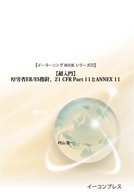 【イーラーニングBOOK7】【超入門】厚労省ER/ES指針、21 CFR Part 11とANNEX 11