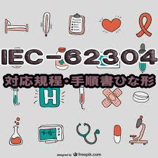 【IEC-62304対応】規程・手順書ひな形