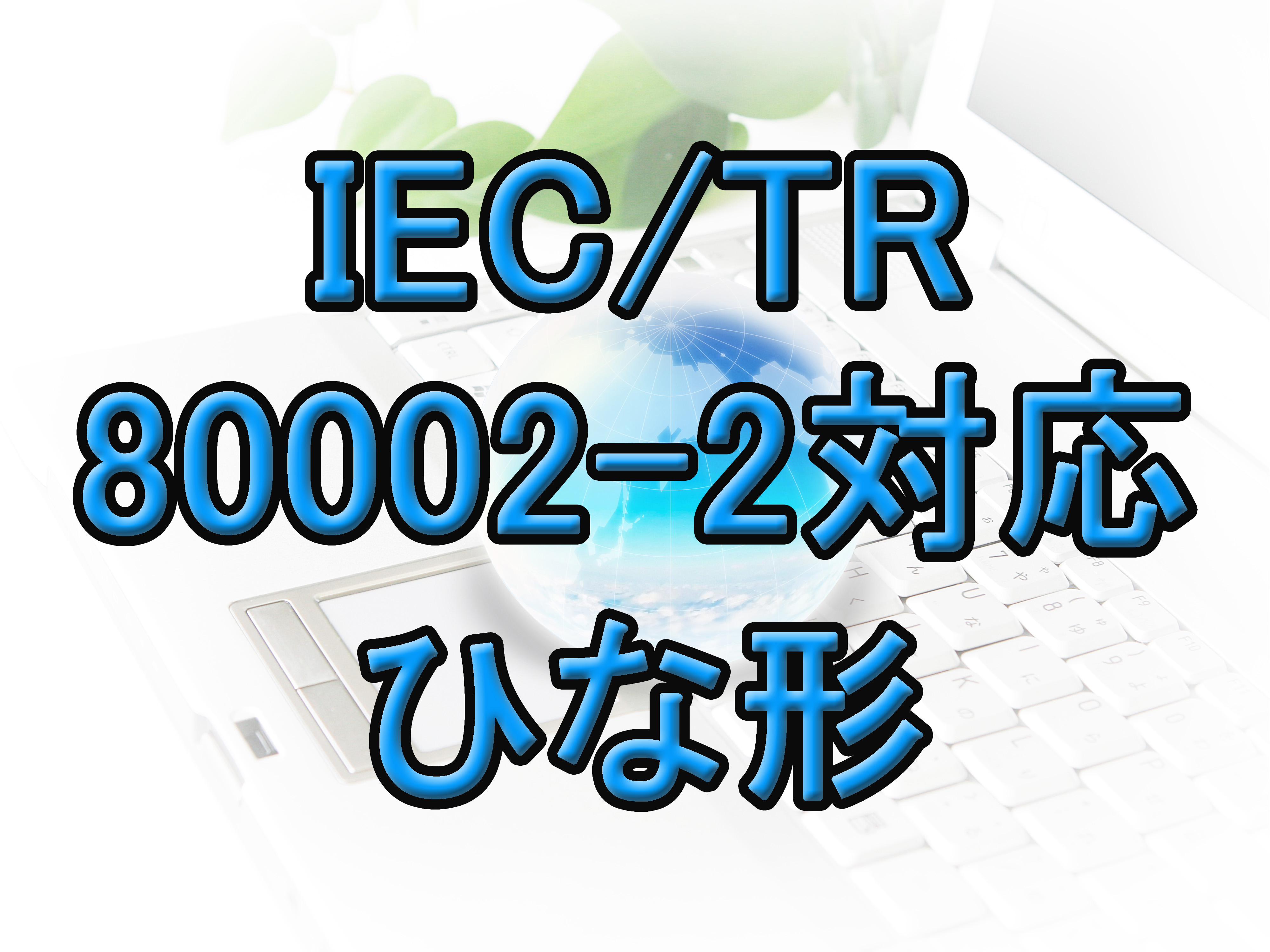 【IEC/TR 80002-2対応】 コンピュータバリデーション手順書