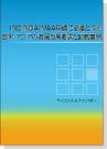 [書籍] IND/NDA/MAA申請で必要となる 欧米・アジアの各国当局要求と記載事例