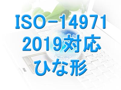 【ISO 14971:2019対応】リスクマネジメント規程・手順書・様式