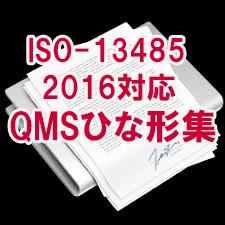 【ISO-13485:2016対応】製造およびサービス提供の管理規程