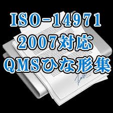 【ISO14971:2007対応】リスクマネジメント規程・手順書・様式