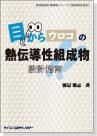 [書籍] 目からウロコの熱伝導性組成物 設計指南
