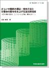 [書籍]   一発必中[2] 分散剤:塗布性を上げる添加剤技術
