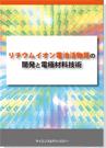 [書籍] リチウムイオン電池活物質の開発と電極材料技術