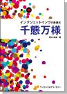[書籍] インクジェットインクの最適化 千態万様