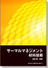 [書籍] サーマルマネジメント材料技術