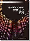[書籍] <テクニカルトレンドレポート> シリーズ5  最新ディスプレイ技術トレンド 2019