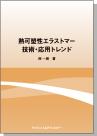 [書籍] 熱可塑性エラストマー技術・応用トレンド